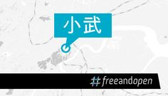 这是属于我们的自由世界  一个自由开放的世界  取决于一个自由开放的网络  而自由开放的网络则要仰赖我们所有人的努力。