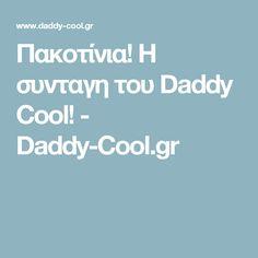 Πακοτίνια! Η συνταγη του Daddy Cool! - Daddy-Cool.gr