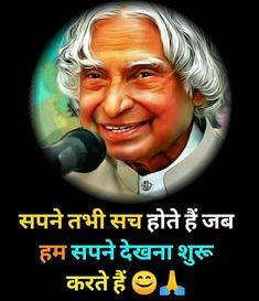 Gto, Hindi Quotes