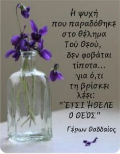 Greek Quotes, Picture Quotes, Christianity, Glass Vase, Motivational Quotes, Inspiration, Biblical Inspiration, Motivating Quotes, Quotes Motivation