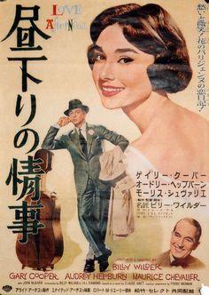 昼下がりの情事(1957)