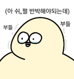 Dankest Memes, Jokes, Korean Language, Cheer Up, Cute Characters, Sentences, Cute Pictures, Haha, Mood