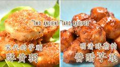 古代芋頭的兩種做法:宋代的酥黃獨和明清時期的醬醋芋頭 Two Ancient Taro Recipes - YouTube