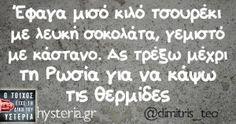 xx Funny Greek Quotes, Funny Picture Quotes, Sarcastic Quotes, Funny Quotes, Favorite Quotes, Best Quotes, Funny Statuses, English Quotes, True Words