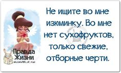правда жизни: 20 тыс изображений найдено в Яндекс.Картинках