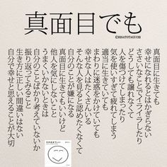 真面目に生きても幸せになれるとは限りません。 ※リポストOKです。 . . . #真面目でも#真面目#言葉の力 #仕事#そのままでいい#人生 #恋愛#仕事 #幸せ#ハッピー#日本語勉強