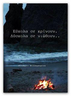 Φωτογραφία του Frixos ToAtomo. Movie Quotes, True Quotes, Best Quotes, Funny Greek Quotes, Funny Quotes, Morning Coffee Images, Motto, Words Of Wisdom Quotes, Pinterest Photos