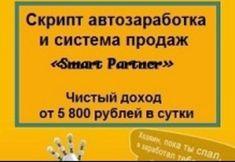 «Smart Partner» - Скрипт автозаработка и система продаж! Чистый доход от 5 800 рублей в сутки! Для привлечения бесплатного целевого трафика! На любые партнерские программы и товары! - без вложений! - без опыта! - в пару кликов! - на автомате! Чистый доход от 5 800 рублей в сутки! Меньше забот – боль...