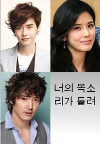 Korean drama I Hear Your Voice (2013)  On episode 7 and loving it so far!