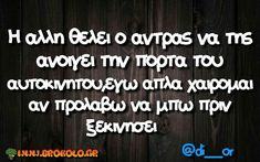 Funny Quotes, Life Quotes, Funny Greek, Funny Stories, Laugh Out Loud, Jokes, Lol, Funny Shit, Clothes