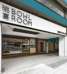 BOWL ROOM Restaurant by KELLY LEE Design, Taipei – Taiwan » Retail Design Blog