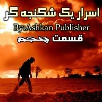 داستان اسرار یک شکنجه گر قسمت پنجم by Publisher Ashkan on SoundCloud