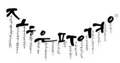 """좋아요 0개, 댓글 1개 - Instagram의 벽경 최미선(@choimi435)님: """"#좋은풍경 #정현종시인 #캘리 #캘스타그램  #핸드라이트  #캘리그라피  #캘리꽃  #글씨디자인 #벽경글씨  #힐링 #타이포그래피  #좋은글  #calli…"""""""