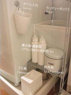 洗濯アイテムを白でまとめる : 片付けたくなる部屋づくり