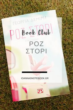 "Book Club: ""Ροζ Στόρι"" της Γεωργίας Δεμίρη,ένα βιβλίο φρέσκο και ανάλαφρο, ιδανικό να σας συντροφεύσει στις ξέγνοιαστες διακοπές σας | Ioanna's Notebook Have Fun, Greek, Posts, Club, Watch, Reading, Messages, Clock, Bracelet Watch"