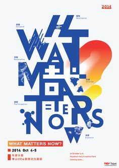 TEDxTaipei 2014-大哉問 What Matters Now? on Behance