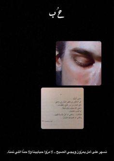 Beautiful Arabic Words, Arabic Love Quotes, Fun Love Quotes For Him, Girls Foto, Pastel Walls, Iphone Wallpaper Quotes Love, Arabic Art, Quality Memes, Custom Tattoo