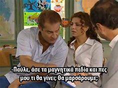 Ευτυχισμενοι μαζι Series Movies, Tv Series, Mega Series, Enjoy Your Life, Greek Quotes, Positive Vibes, Sarcasm, Movie Tv, Jokes