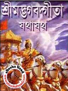 Srimad Bhagavad Gita is written for the Hindu religion. The Bhagavad Gita is also known as Gita, the holy book of the Hindu religion. Avatar Lord Sri Krishna Hindu the Gita Bani great warrior hero Arjun in Kurukshetra preach war. He wrote Bhagavad Gita in Sanskrit, but the book is translated into Bengali.