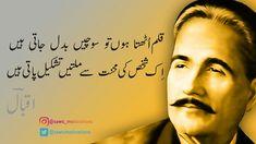 Sardar Abdul Wahab Ch Urdu Poetry , sawcmotivations Urdu Funny Poetry, Poetry Quotes In Urdu, Best Urdu Poetry Images, Love Poetry Urdu, Quotations, Allama Iqbal Quotes, Allama Iqbal Shayari, Iqbal Poetry In Urdu, Sufi Poetry