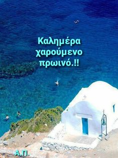 Greek Quotes, Greece, Movies, Movie Posters, Greece Country, Films, Film Poster, Cinema, Movie