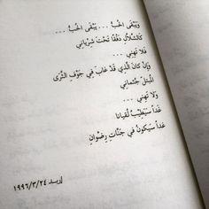 #أيمن_العتوم