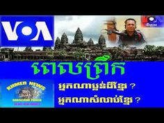 Khmer News | CNRP | Sam Rainsy |2016/11/13| #5 |  Cambodia News | Khmer ...