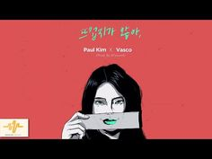 폴킴, 바스코 (Paul Kim, Vasco) - 뜨겁지가 않아 - Full Audio, Lyric Video