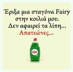 Funny Greek Quotes, Greek Memes, Funny Picture Quotes, Laugh A Lot, Try Not To Laugh, Haha Funny, Funny Jokes, Funny Images, Funny Photos