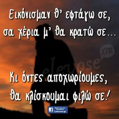 Ikonisman tha eftago se... Love Others, Greece, My Love, Lakes, Stitches, Greece Country