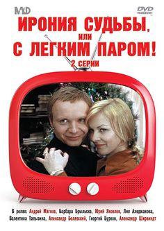 Ирония судьбы, или С легким паром! (Ironiya sudby, ili S legkim parom!)
