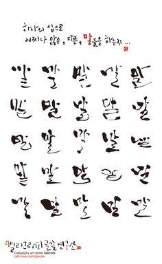 캘리그라피 간판 - Google 검색