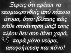 Motivational Quotes, Inspirational Quotes, Greek Quotes, Self Confidence, True Words, Deep Thoughts, Good To Know, True Stories, Natural Remedies