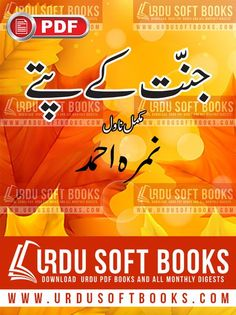 Jannat Kay Pattay Novel by Nimra Ahmed - Urdu Novels - Romantic Novels - PDF Books Good Novels To Read, Free Books To Read, Free Pdf Books, Books To Read Online, Read Books, Free Ebooks, Namal Novel, Urdu Stories, Urdu Novels