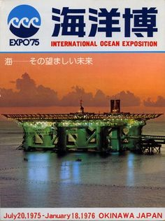 Expo '75 - Okinawa, Japan - Postcards