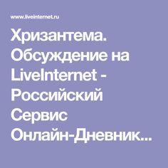 Хризантема. Обсуждение на LiveInternet - Российский Сервис Онлайн-Дневников