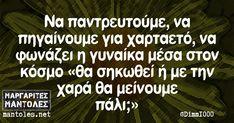 Να παντρευτούμε, να πηγαίνουμε για χαρταετό, να φωνάζει η γυναίκα μέσα στον κόσμο «θα σηκωθεί ή με την χαρά θα μείνουμε πάλι;» Greek Memes, Greek Quotes, Crying, Funny Quotes, Jokes, Lol, Cars, Humor, Funny Phrases