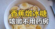 香蕉燉冰糖咳嗽不用藥房