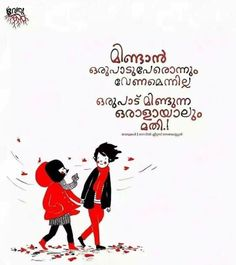 Girl Quotes, True Quotes, Best Quotes, Funny Quotes, Meaningful Quotes, Inspirational Quotes, Distance Love Quotes, Brother Sister Quotes, Malayalam Quotes