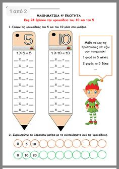 Math Division Worksheets, Addition And Subtraction Worksheets, 2nd Grade Worksheets, Multiplication Squares, School Frame, Home Schooling, Kids Education, Teaching Math, Mathematics