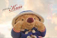 みなさま、こんにちは!  まもなく新しいテディべアが登場します。  その名も「ヒューマンリレーションべア KUU(クー)」