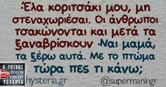 -Έλα κοριτσάκι μου Best Quotes, Funny Quotes, Funny Greek, Greek Quotes, Have A Laugh, True Words, Laugh Out Loud, Sarcasm, Funny Pictures