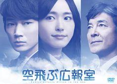 空飛ぶ広報室 DVD-BOX【楽天ブックス】 新垣結衣, 綾野剛, 水野美紀