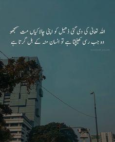 Poetry Quotes In Urdu, Best Urdu Poetry Images, Urdu Quotes, Islamic Quotes, Quotations, True Feelings Quotes, Reality Quotes, Islamic Page, Allah Quotes