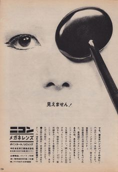 Japanese ads from the 50's and 60's, and a link tobwebsite that has been scanning more than 5000 examples