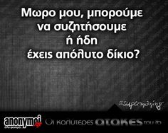 Funny Greek Quotes, Funny Picture Quotes, Funny Quotes, Funny Pictures, Free Therapy, Funny Statuses, Funny Relationship, True Words, Jokes