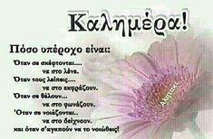 Greek Quotes, Good Morning, Favorite Quotes, Believe, Lyrics, Life Quotes, Poetry, Letters, Thoughts