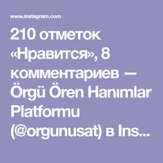 210 отметок «Нравится», 8 комментариев — Örgü Ören Hanımlar Platformu (@orgunusat) в Instagram: «@elifkucurr (@get_repost) ・・・ #çiçeksepet imizin 👉İkinci kısmı; çiçeğin son yaprağını yapma…»