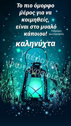 Good Night, Good Morning, Funny Greek Quotes, Greek Language, Wish, Life Quotes, Romance, Relationship, Love