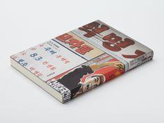 Editorial Design - wangzhihong.com
